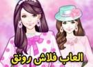 لعبة تلبيس البنات ملابس الازهار
