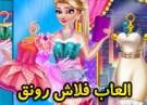 لعبة تلبيس الأميرة إلسا ملابس الجنيات