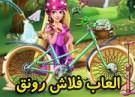 لعبة روبينزل وتصليح الدراجة