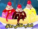 مثلجات الموزالرائعة