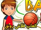 العاب الطفولة التي احببناها basket-shot_130.jpg
