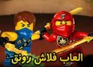 العاب الطفولة التي احببناها legendary-ninja-batt