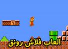 لعبة ماريو