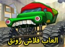 لعبة شاحنة النينجا المتوحشة