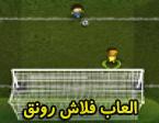 كرة القدم 2015