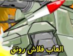 لعبة الدفاع عن الدبابة المقاتلة