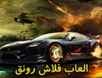 سباق السيارات المقاتلة
