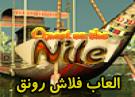 لعبة مهمة في النيل