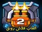 لعبة قتال سفينة الفضاء الحربية