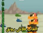 لعبة الحروب الضخمة وقتال الدبابات