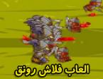 لعبة حروب الوحوش الضخمة