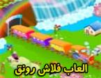 قطار المغامرات للاطفال