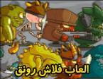 لعبة سباق الوحوش