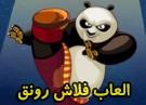 لعبة قتال الباندا والزومبي