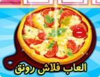 طهي بيتزا المارجريتا