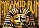 لعبة السرقة والهروب من الاهرامات