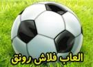 العاب كرة قدم جديدة