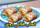 لعبة طبخ سارة اللازينا بالفراخ