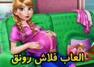 لعبة توليد الأميرة آنا التوأم