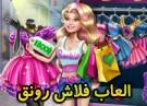 لعبة باربي والتسوق