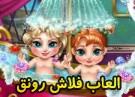 لعبة استحمام اطفال إلسا فروزن