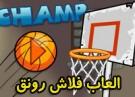 لعبة بطل كرة السلة