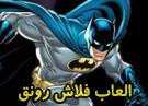 لعبة هروب باتمان من الكهف