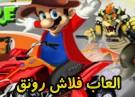 لعبة مغامرة ماريو فى مصر