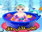لعبة استحمام الطفل بن الاميرة