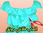 لعبة تصميم فستان البنات