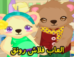 لعبة الدب الطفل