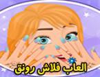 ميكاج أظافر الأميرة آنا اميرة فروزن