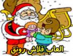 لعبة تلوين هدايا الكريسماس