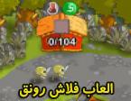 لعبة بناء القلعة وقتل الوحوش