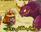 انتقام ابن الملك من الوحش